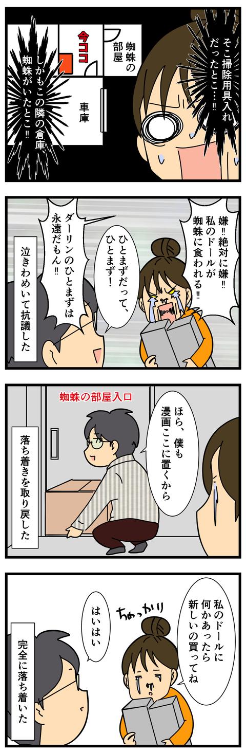 何故わざわざそこにする! (3)