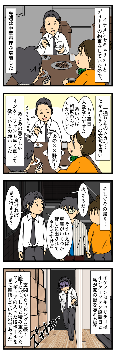 イケメンセキュリティとディナー (2)