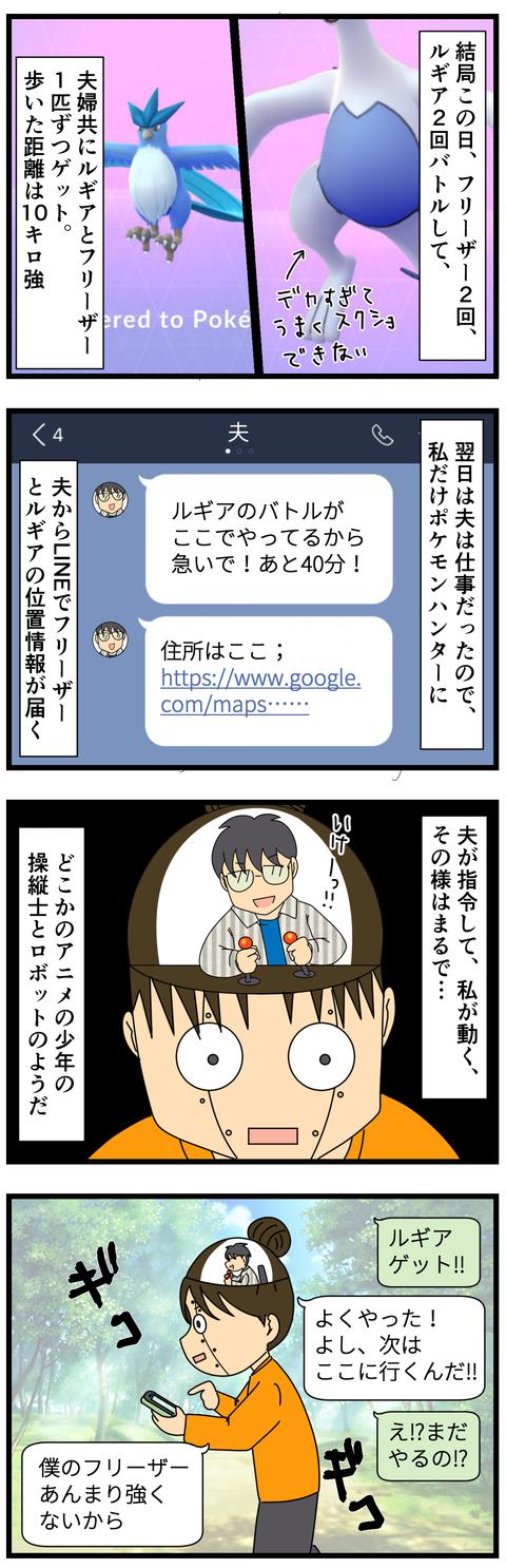 ポケモン4 (2)