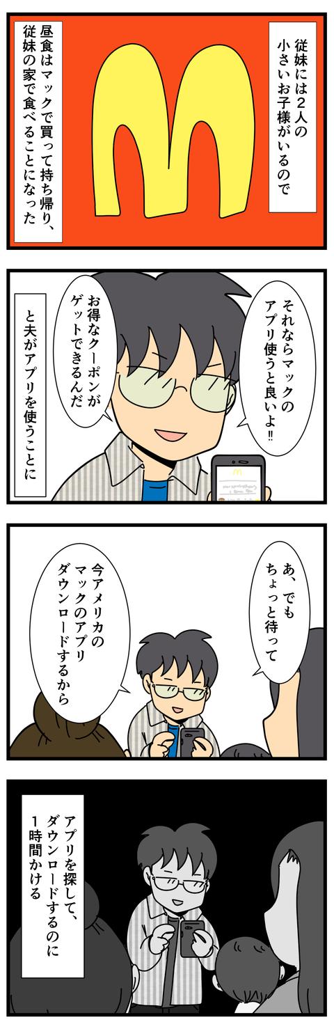 魔のマックのアプリ (2)