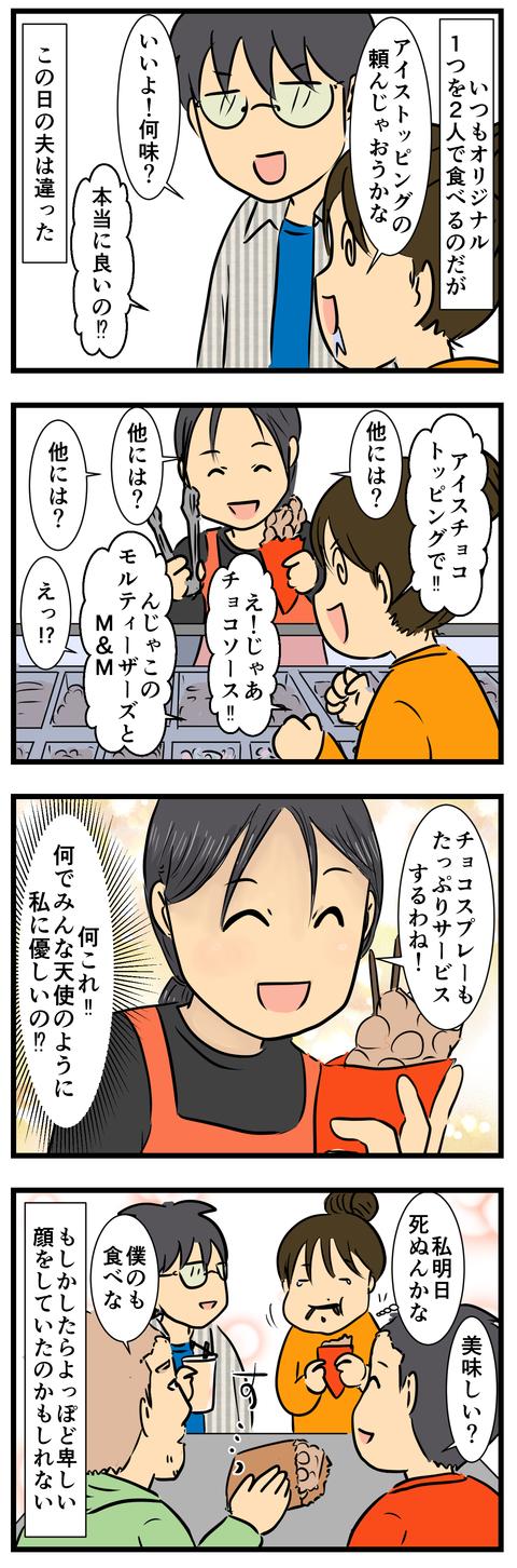 ガイダンジャイ (3)