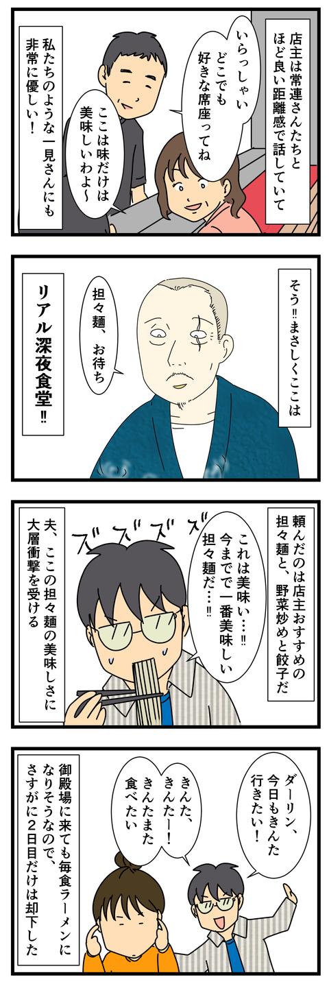 御殿場のラーメン『きんた』 (3)