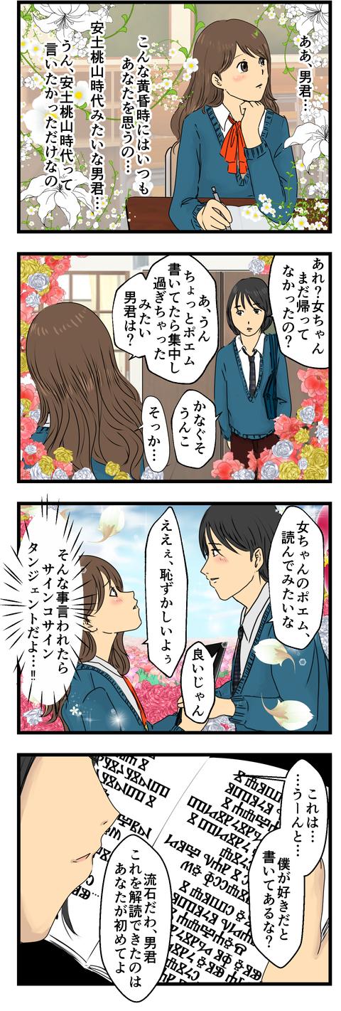 少女漫画 (2)