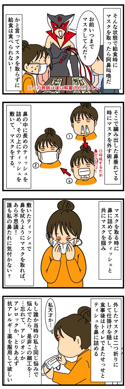 花粉症、辛いですね (3)