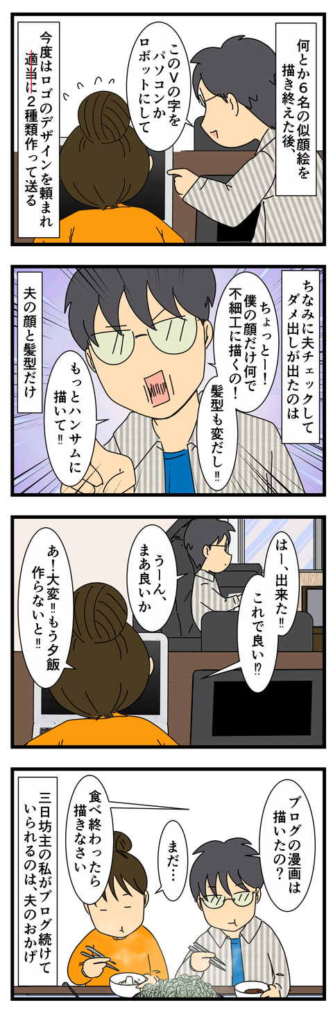 夫の仕事のお手伝い (3)