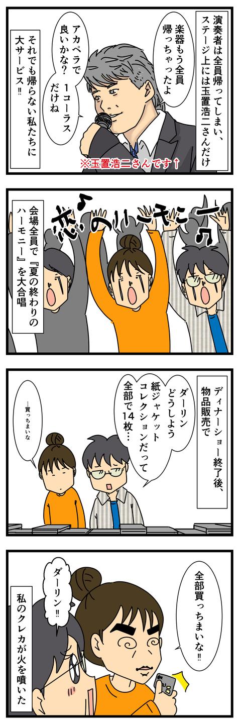 ディナーショー2 (3)