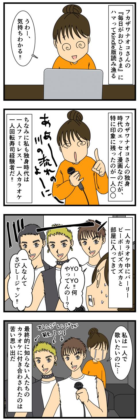おひとりさま生活 (2)