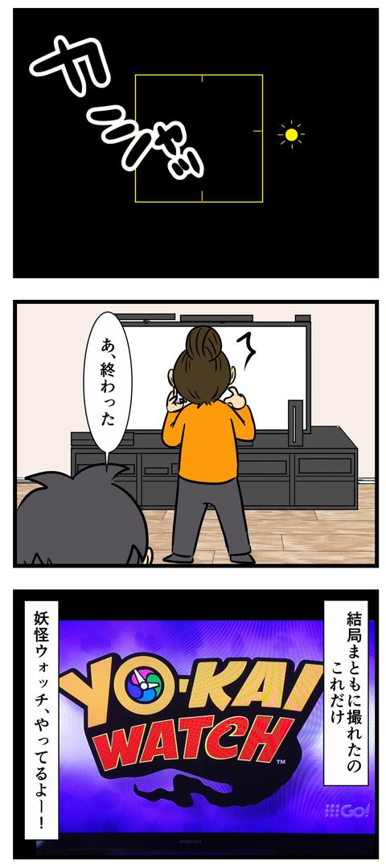 妖怪ウォッチ (3)
