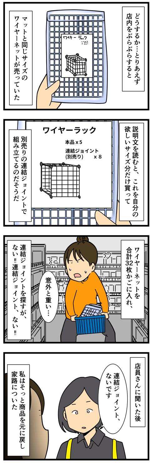 コミック5 (3)