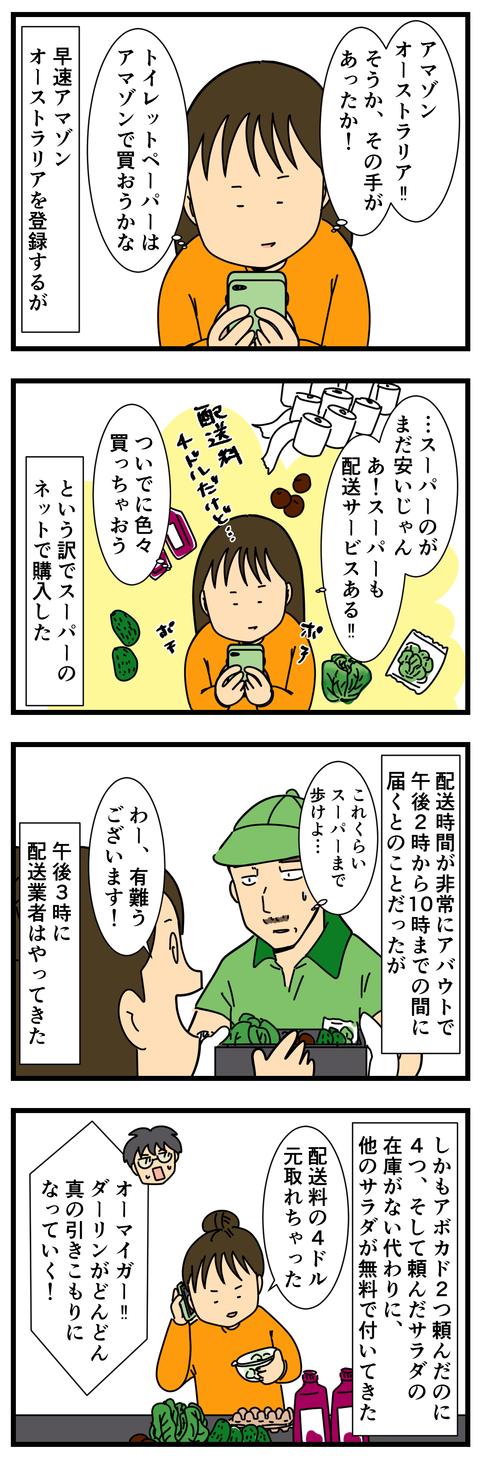 ひきこもりレベルが上がった! (3)