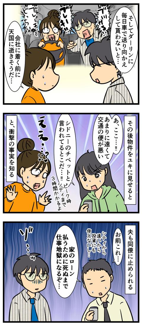 家探し1-2 (3)