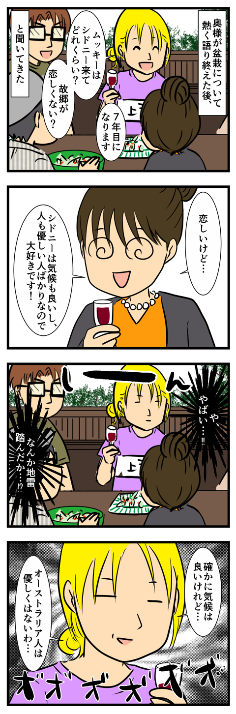 上司 (4)