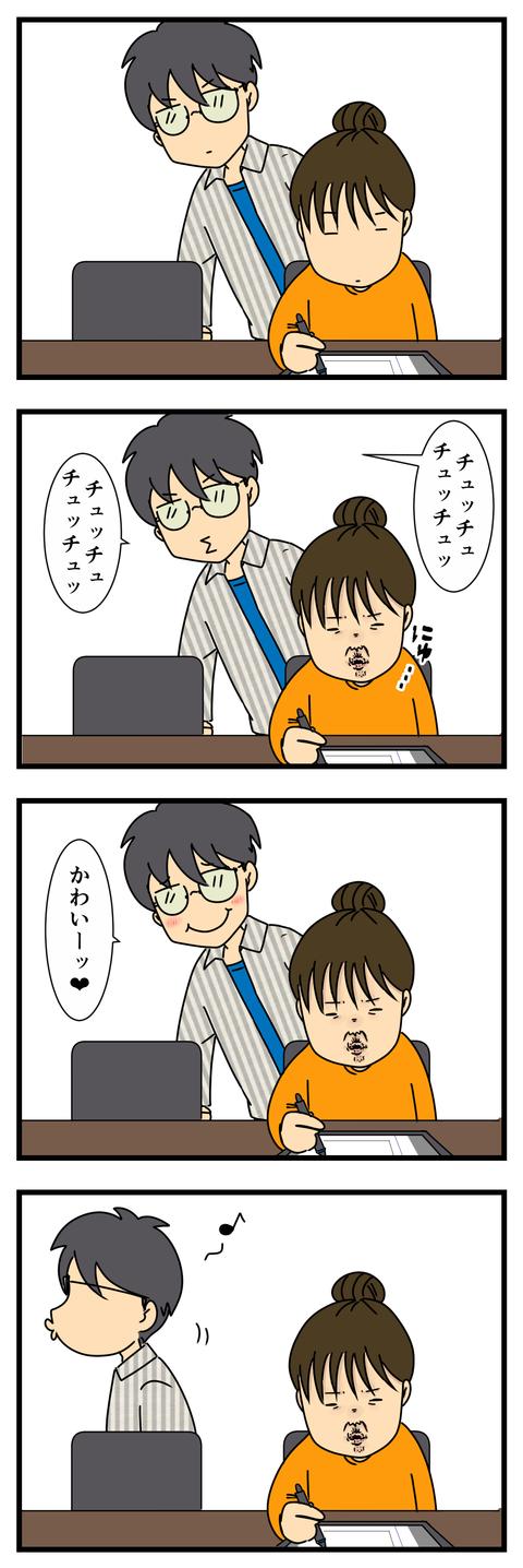 夫が密かに好きな妻の癖 (3)