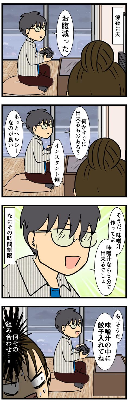 深夜に小腹 (2)
