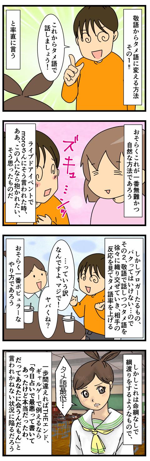 ちゃんこさんその3 (4)