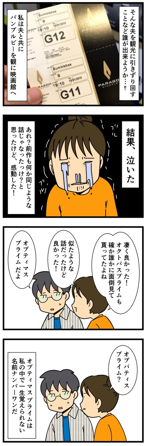 バンブルビーを観たのだけど (3)