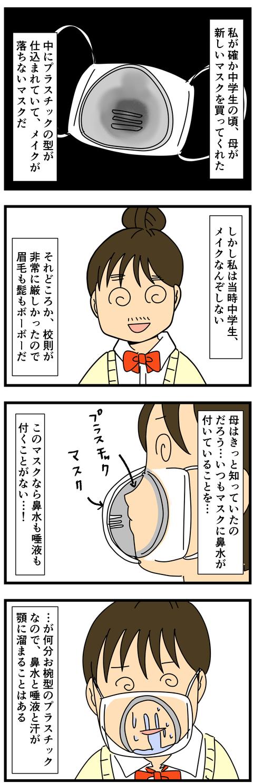 新タイプのマスク (2)