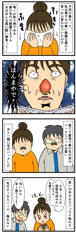 鼻パックが凄すぎた (3)