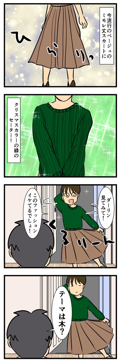 流行ファッション (2)