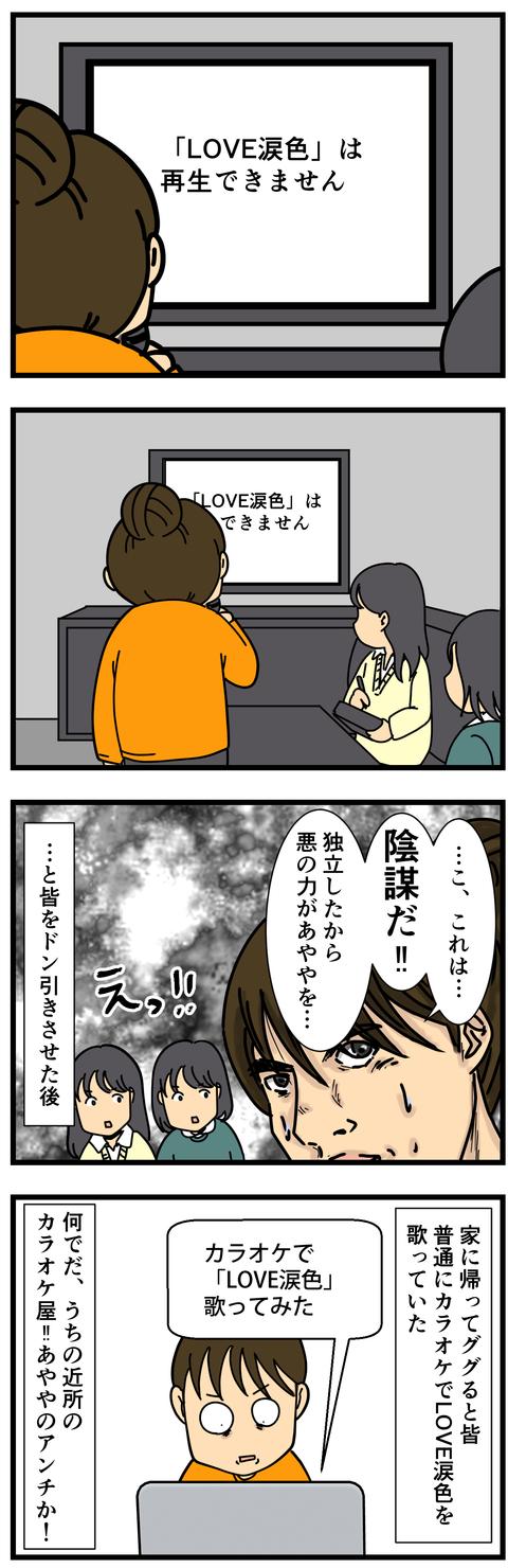 平成最後のアイドルと言えば (3)