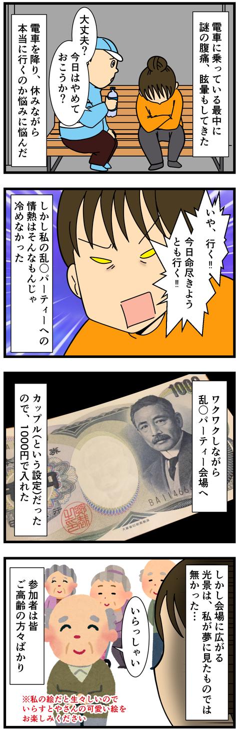 乱〇パーティー (3)