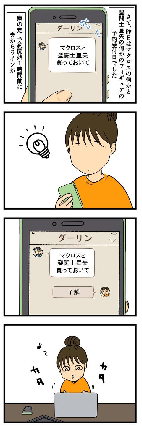 昨日もマクロスと聖闘士星矢のフィギュアを買った (2)