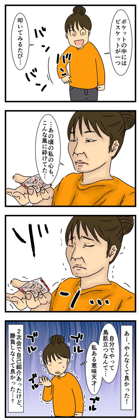一発芸を練習していた (3)