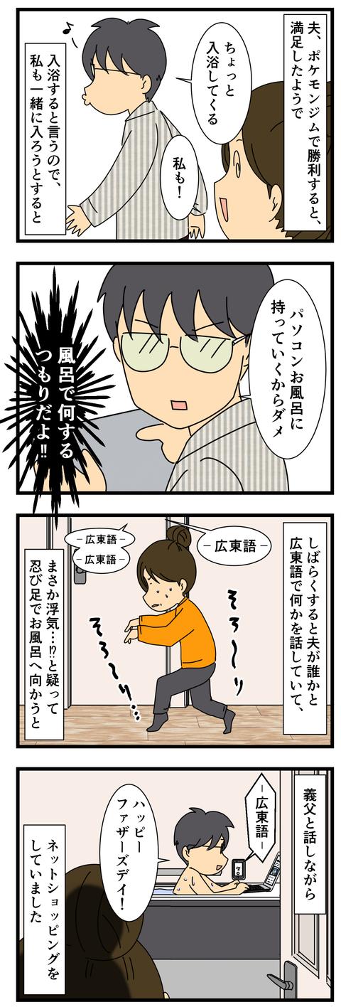 電話ミーティング (3)