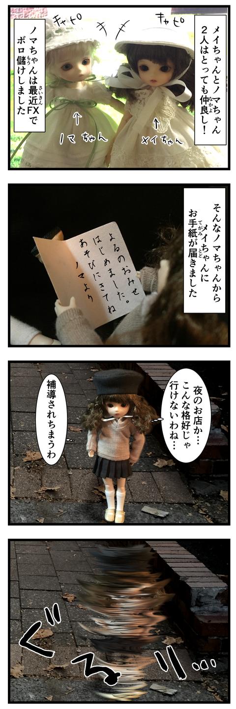 メイちゃんノマちゃん劇場 (2)
