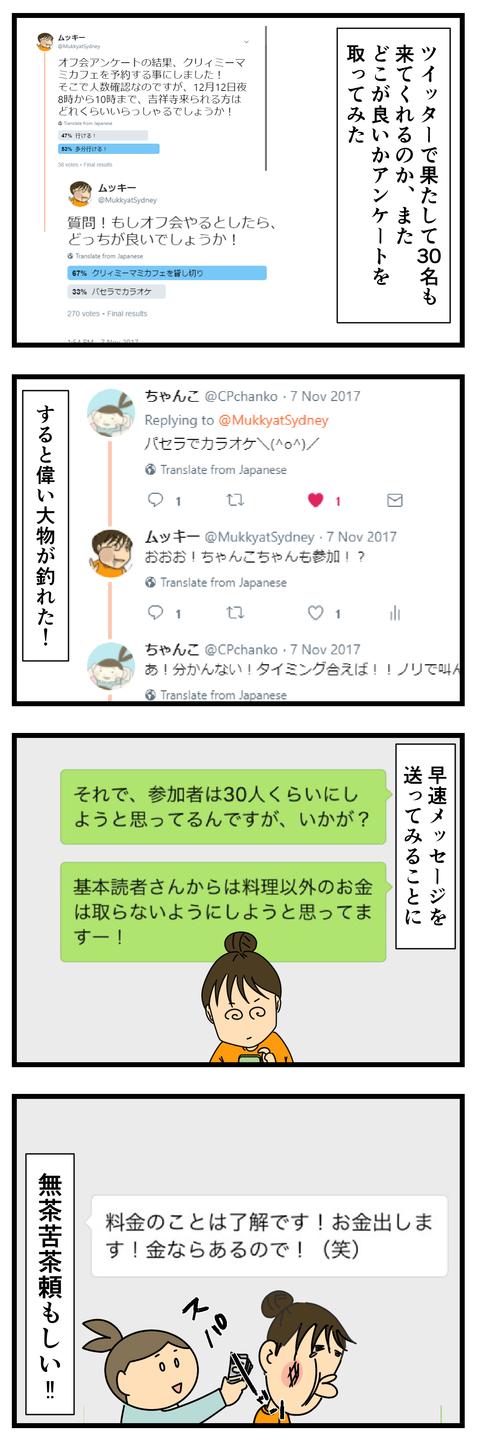 オフ会、計画編 (3)