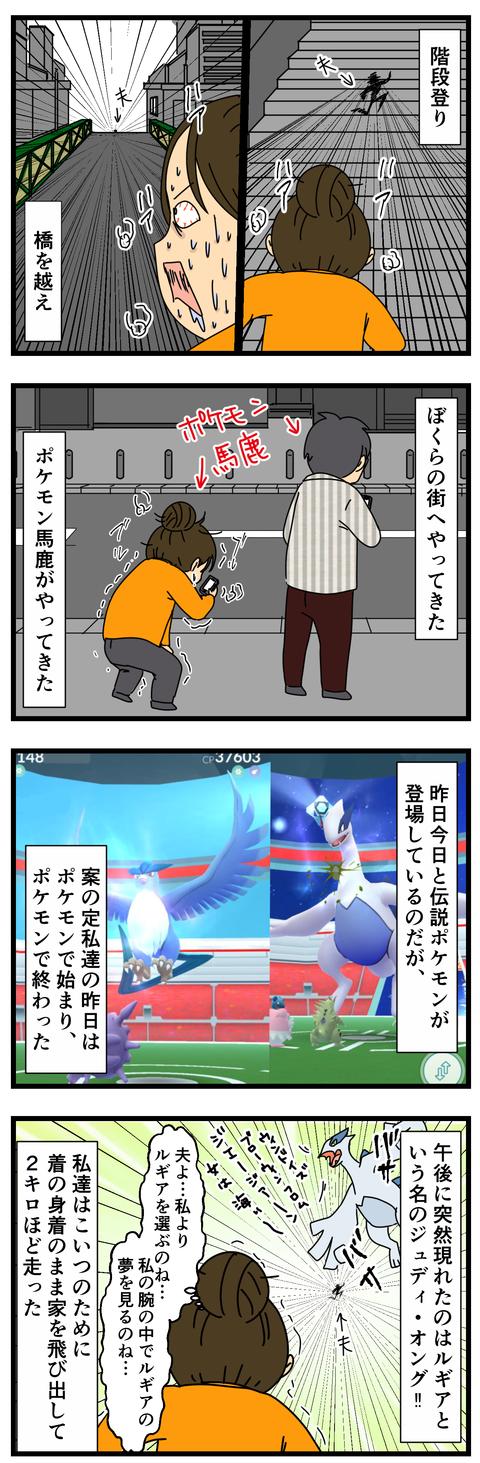 伝説ポケモンゲットだぜ!!!! (2)
