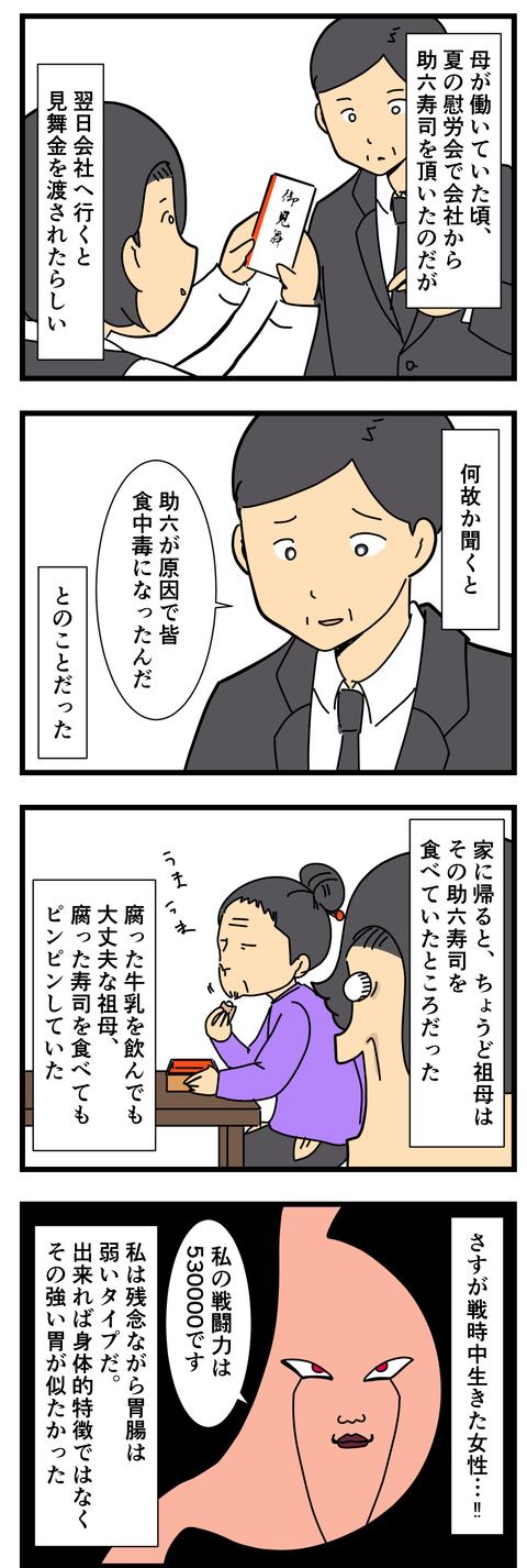 祖母 (3)
