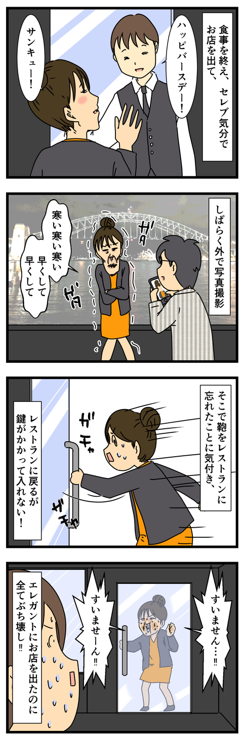 バースデーディナー2 (3)