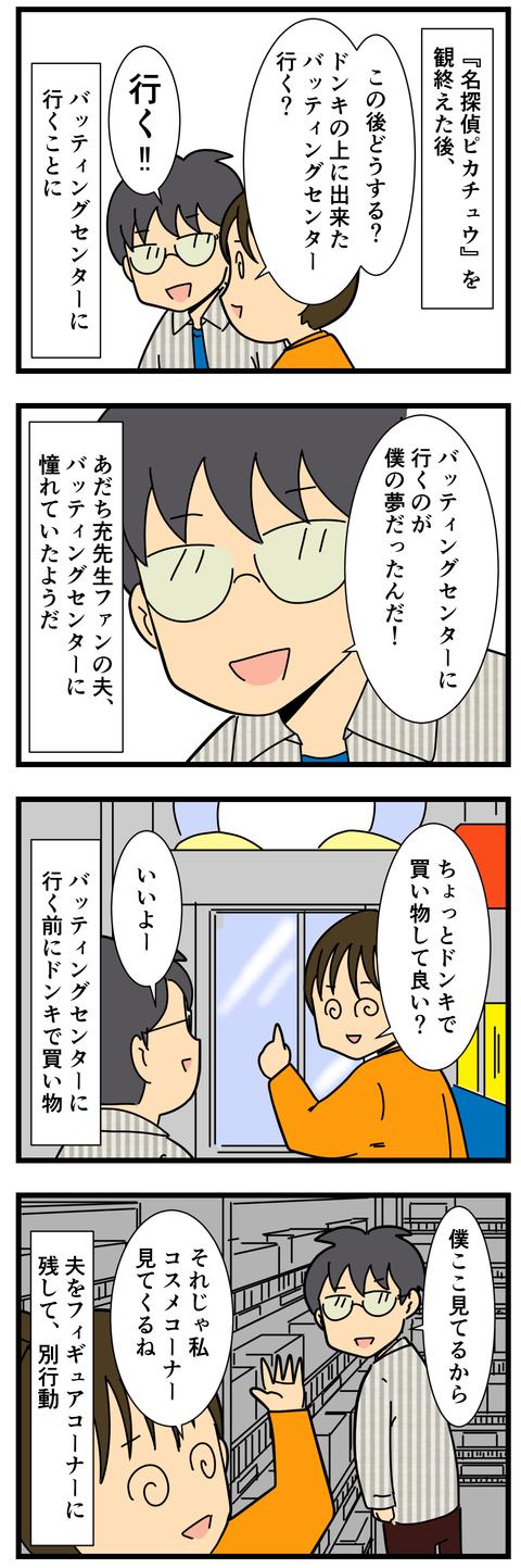 魅惑のドンキ (2)