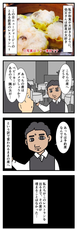 とある飲茶のレストラン (2)