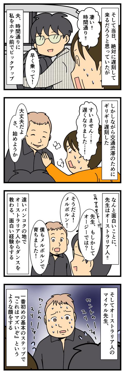 社交ダンス その2 (3)