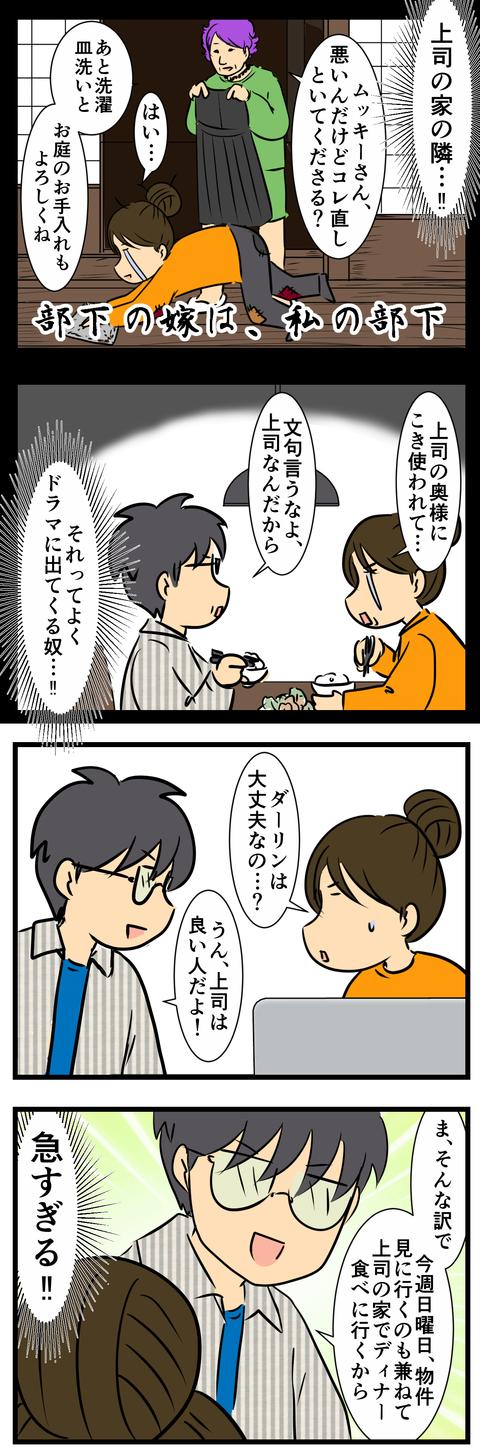 夫の上司の家でディナー (3)