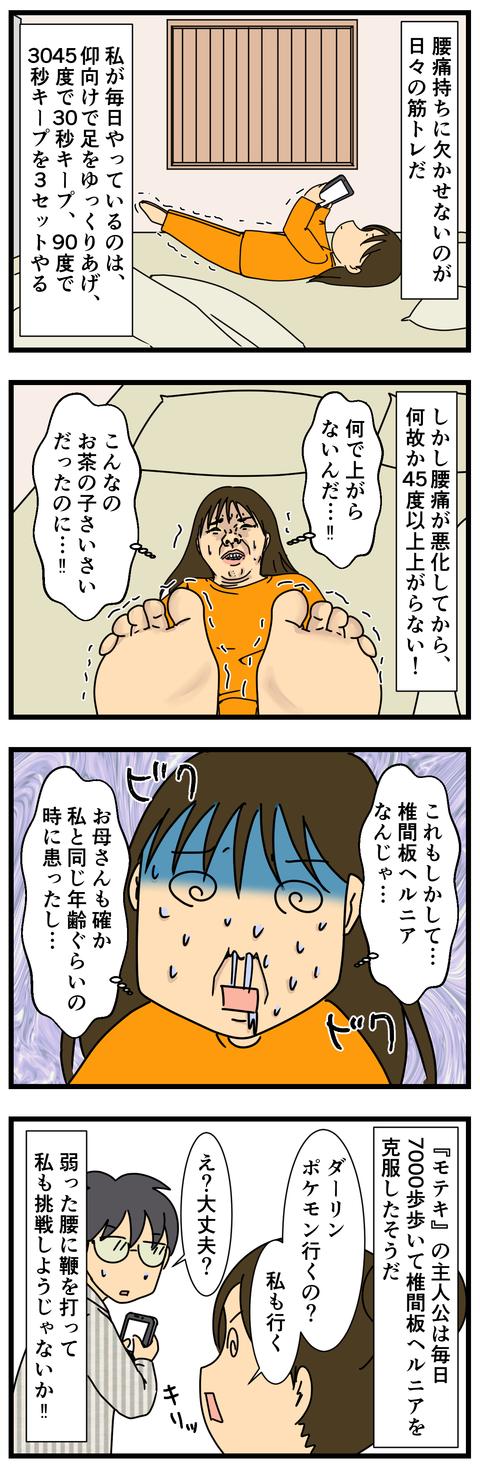 腰痛3日目 (2)