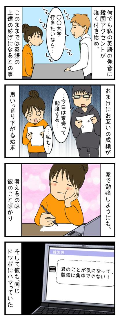 恋愛の代償_002