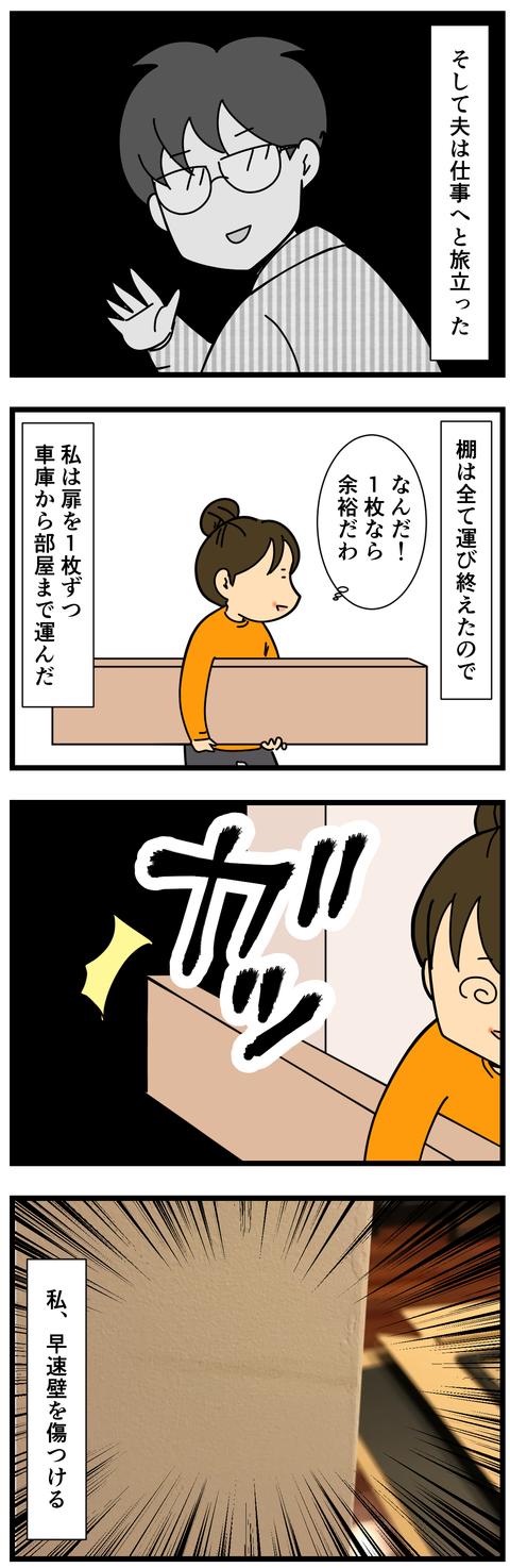 腰!腰! (3)