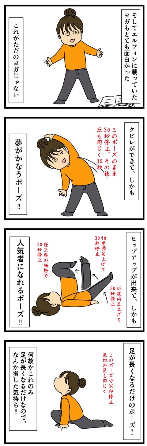 幻の雑誌、エルフィン (3)