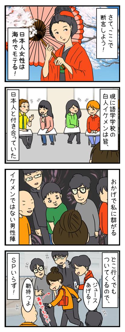 語学学校生活_001