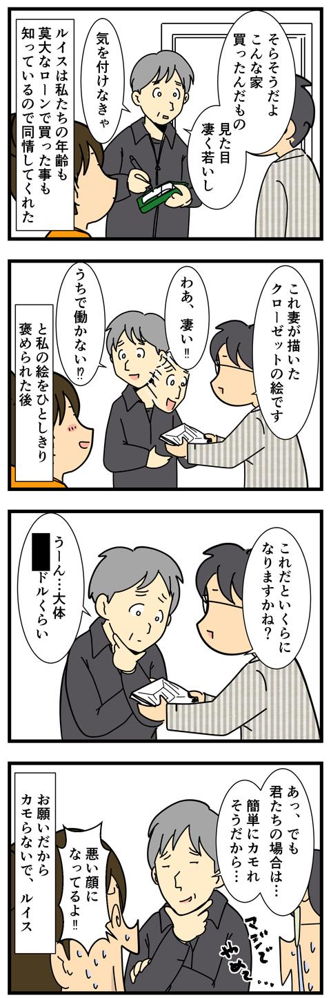 クローゼット職人、ルイス (3)