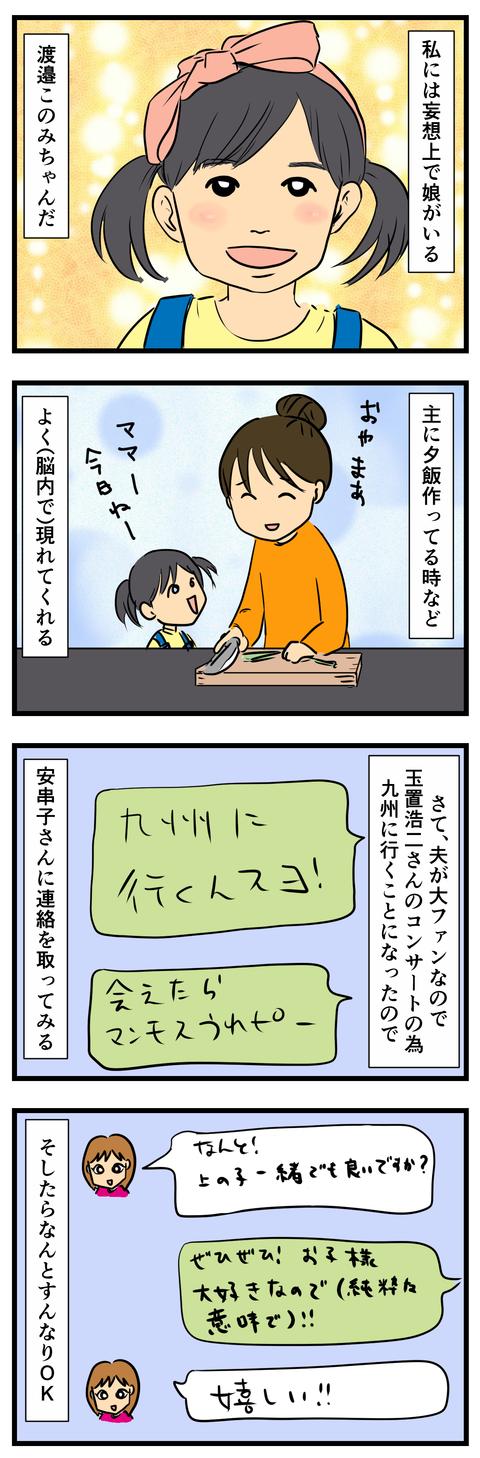 安串子さんに会った! (4)