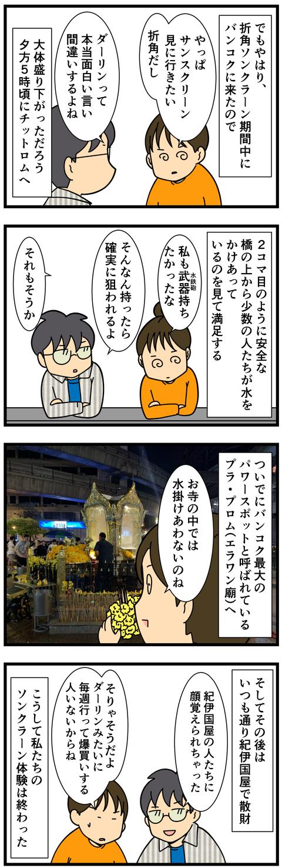 水かけ祭り (3)