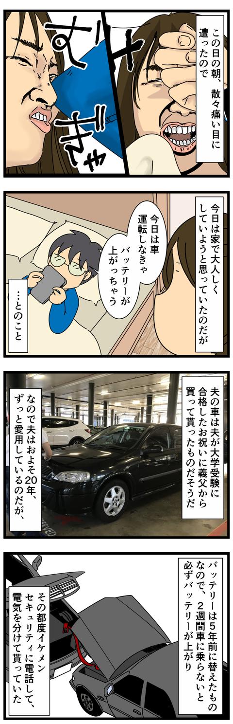 夫の車が古いので怖い (2)