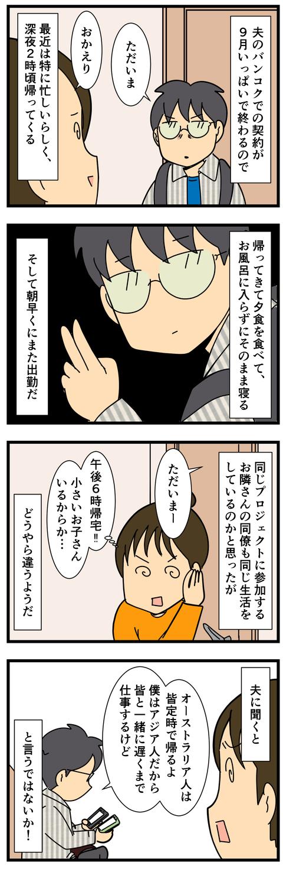 コミック6 (2)
