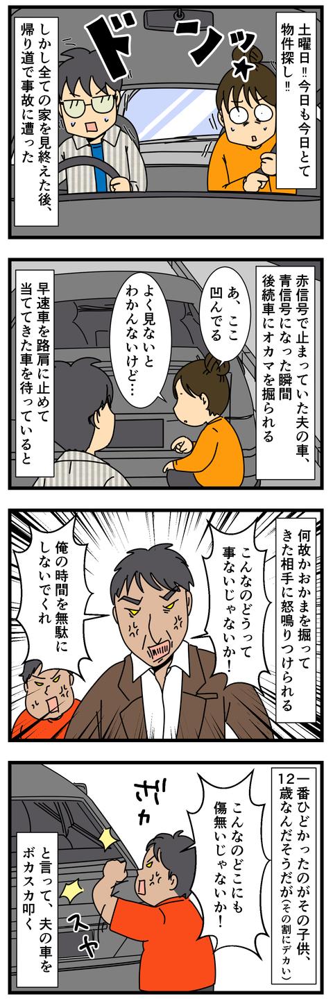 おかま掘られた!! (2)