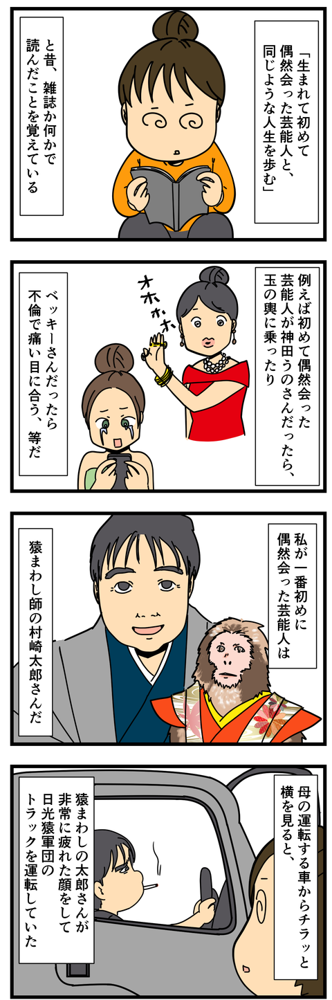 芸能人のジンクス! (2)