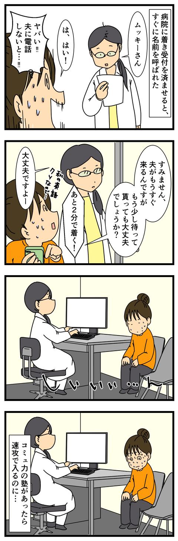 MRIの検査結果 (3)